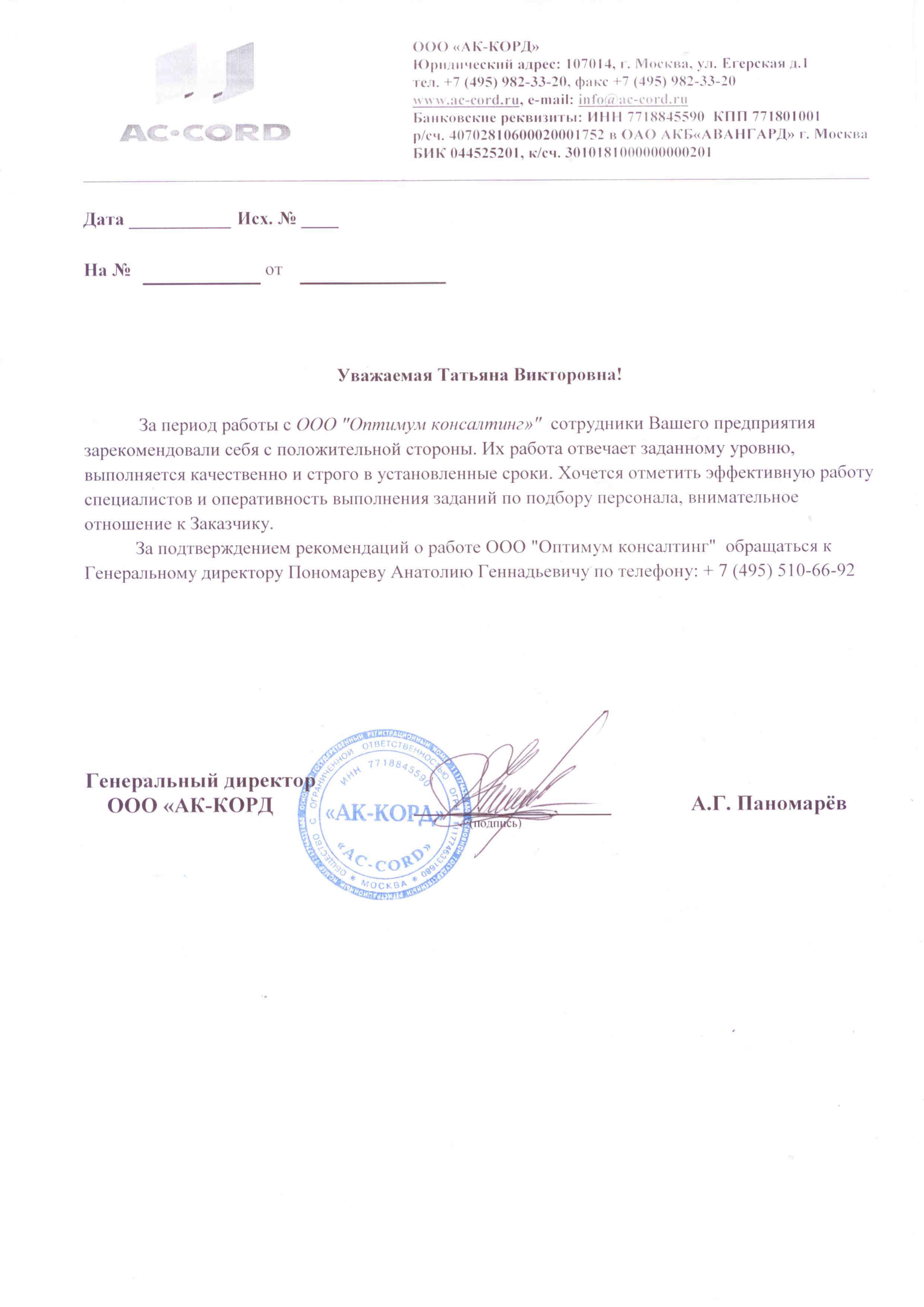 сведения об открытии р/счета в фсс бланк